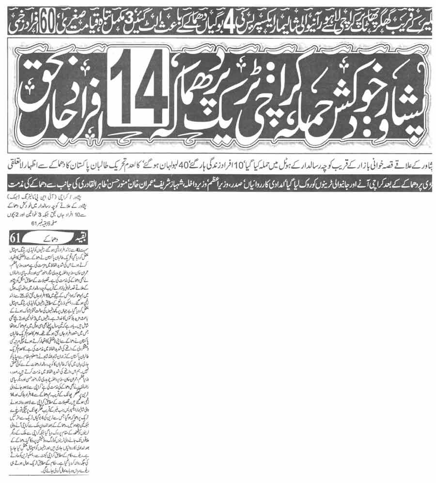 Mustafavi Student Movement Print Media Coverage Daily Al sharaq Page-1