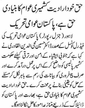 Mustafavi Student Movement Print Media Coverage Daily Jehan-e-Pakisttan Page-4