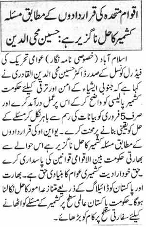 Print Media Coverage Daily Nawa-i-waqat Page-2