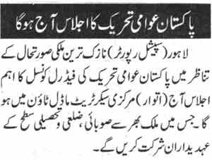 Mustafavi Student Movement Print Media Coverage Daily Nawa-i-waqat Page-14