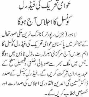 Mustafavi Student Movement Print Media Coverage Daily Jehan-e-Pakisttan Page-14