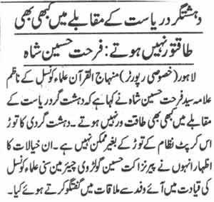 Mustafavi Student Movement Print Media Coverage Daily Jehan-e-Pakisttan Page-16