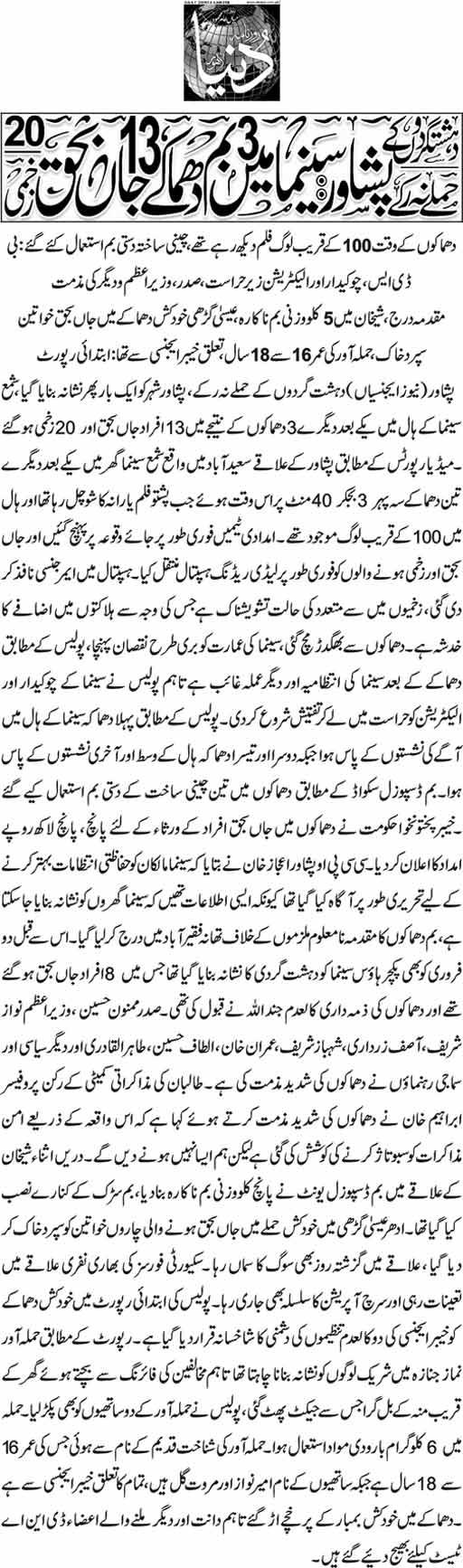 Mustafavi Student Movement Print Media Coverage Daily Duniya page-1