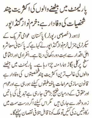 Pakistan Awami Tehreek  Print Media Coverage Daily Nawa-i-Waqat Page-10