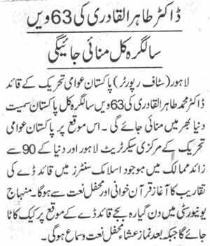 Pakistan Awami Tehreek  Print Media Coverage Daily Duniya page-2