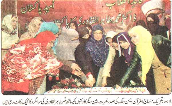 Mustafavi Student Movement Print Media Coverage Daily Nai Baat Page-9