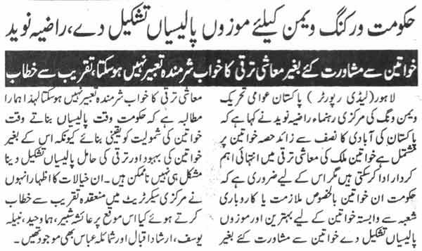 Mustafavi Student Movement Print Media Coverage Daily Jinnah Page-16