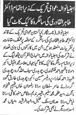 Mustafavi Student Movement Print Media Coverage Daily Al Shraq Page-5
