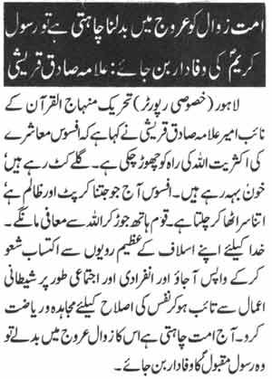Mustafavi Student Movement Print Media Coverage Daily Nawa-i-waqat Page-5