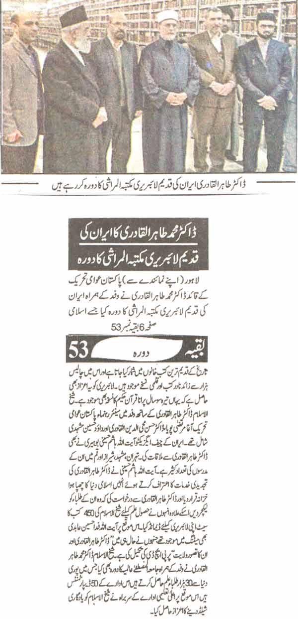 Mustafavi Student Movement Print Media Coverage Daily Al sharaq Page-5