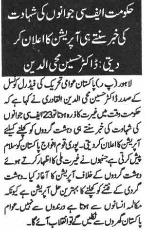Mustafavi Student Movement Print Media Coverage Daily Al Shraq Page-2