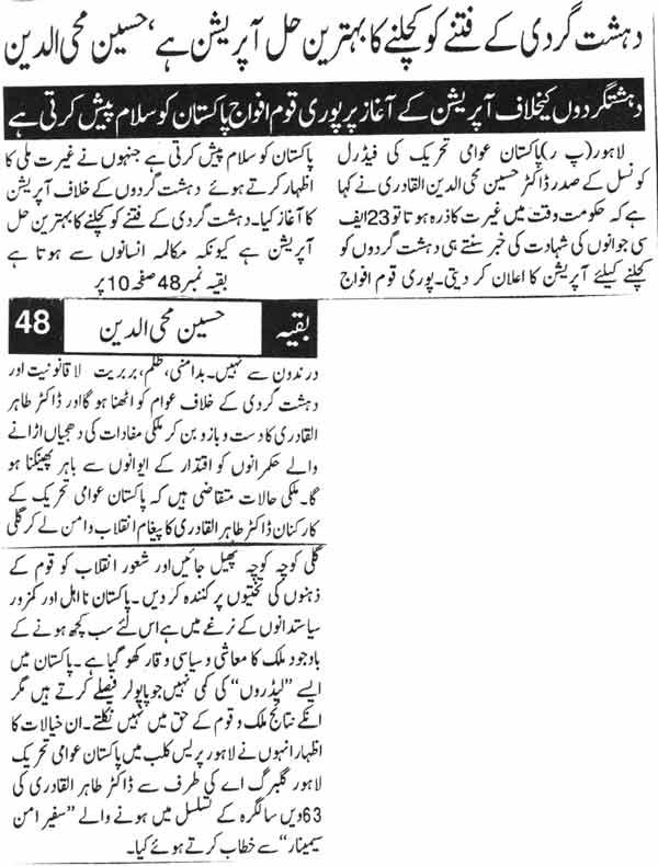 Mustafavi Student Movement Print Media Coverage Daily Duniya Page-9