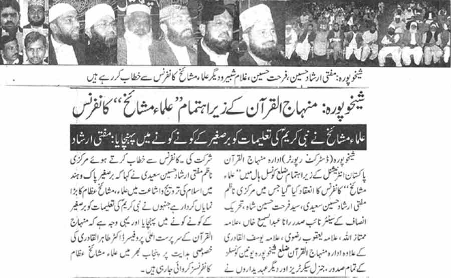 Mustafavi Student Movement Print Media Coverage Daily Duniya Page-11