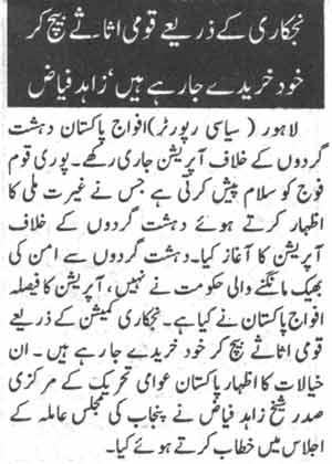 Mustafavi Student Movement Print Media Coverage Daily Din Page-3