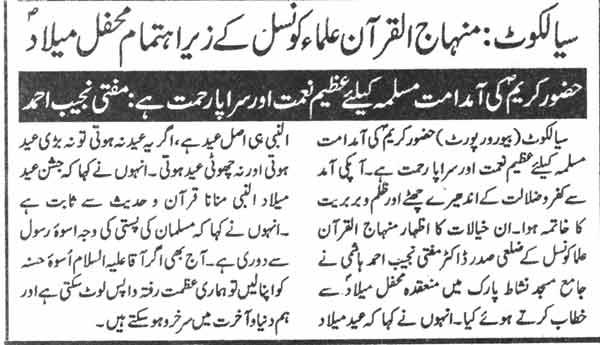 Mustafavi Student Movement Print Media Coverage Daily Al Shraq Page-6