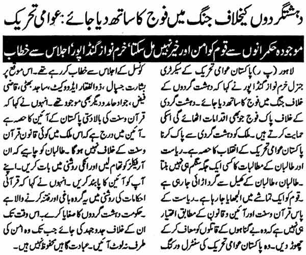Mustafavi Student Movement Print Media Coverage Daily Ash-Sharq Page-2