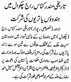 Mustafavi Student Movement Print Media Coverage Daily jahan-e- pakistan page-4