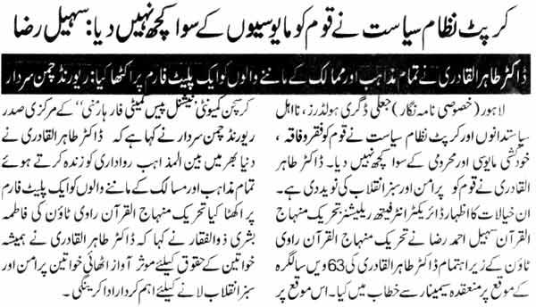 Mustafavi Student Movement Print Media Coverage Daily Nawa-i -waqat Page-13