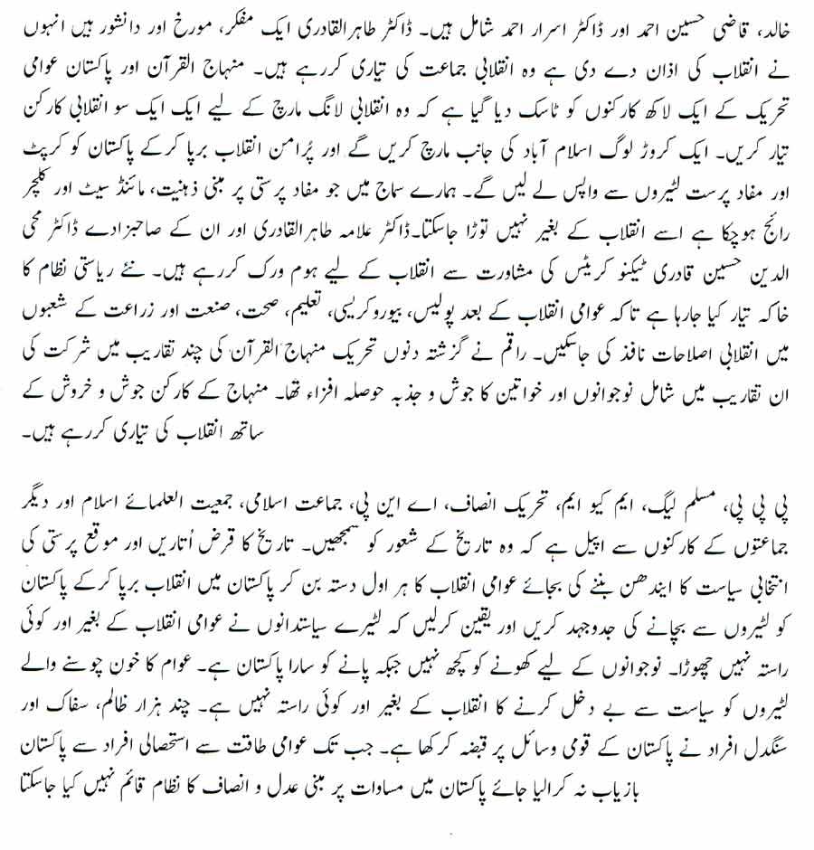 Pakistan Awami Tehreek  Print Media Coverage Daily Nawa-i-Waqat