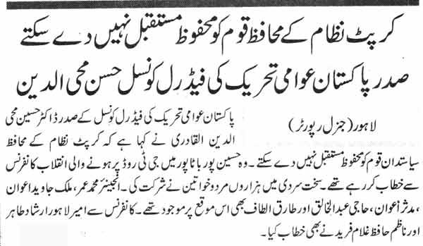 Pakistan Awami Tehreek  Print Media Coverage Daily Jehan-e-Pakisttan Page-4