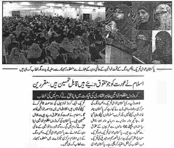 Pakistan Awami Tehreek  Print Media Coverage Daily Al Shraq Page-2