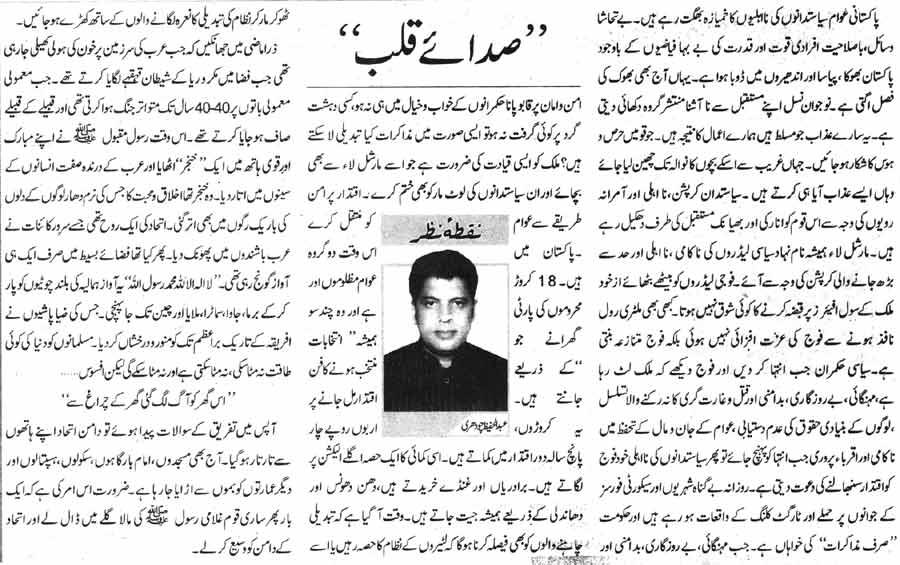 Pakistan Awami Tehreek  Print Media Coverage Daily Waqat Page-4