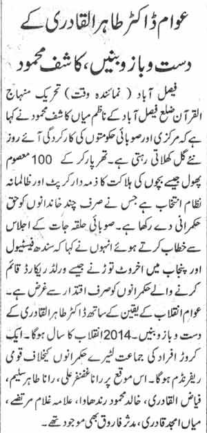 Mustafavi Student Movement Print Media Coverage Daily Waqat Page-3