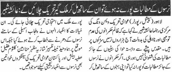 Pakistan Awami Tehreek  Print Media Coverage Daily Nawa-i-Waqat Page-9