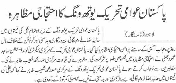 Mustafavi Student Movement Print Media Coverage Daily Jehan-e-Pakistan Page-9