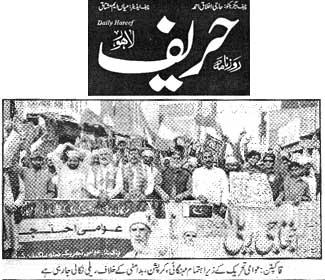 Mustafavi Student Movement Print Media Coverage Daily Hareef