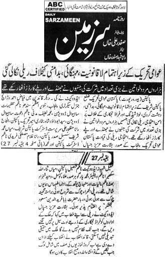 Mustafavi Student Movement Print Media Coverage Daily Sarzameen