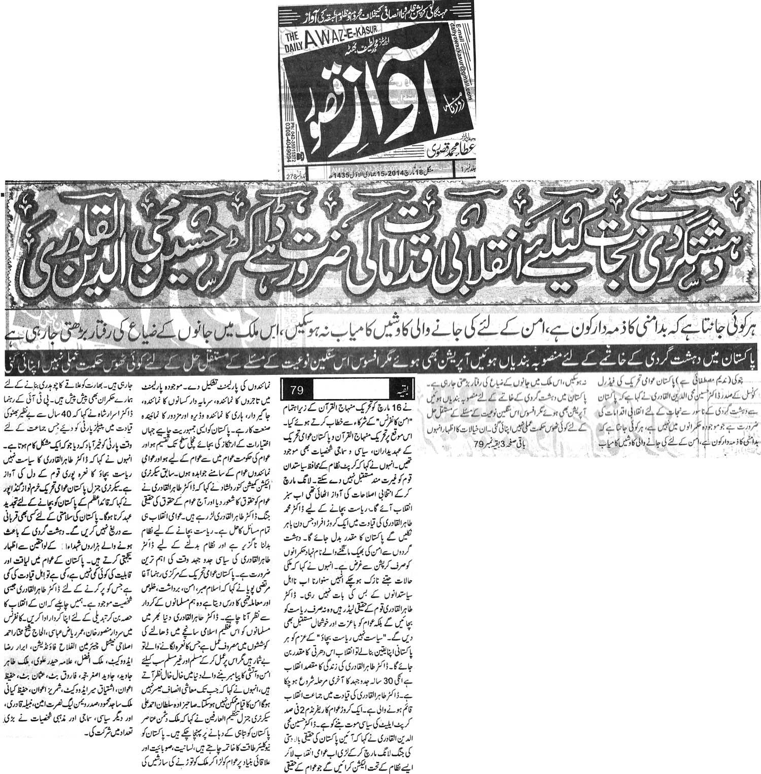 Mustafavi Student Movement Print Media Coverage Daily Awaz e Kasur