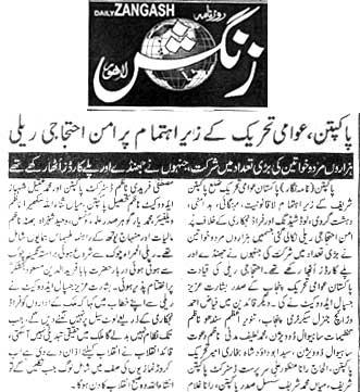 Mustafavi Student Movement Print Media Coverage Daily Zangish