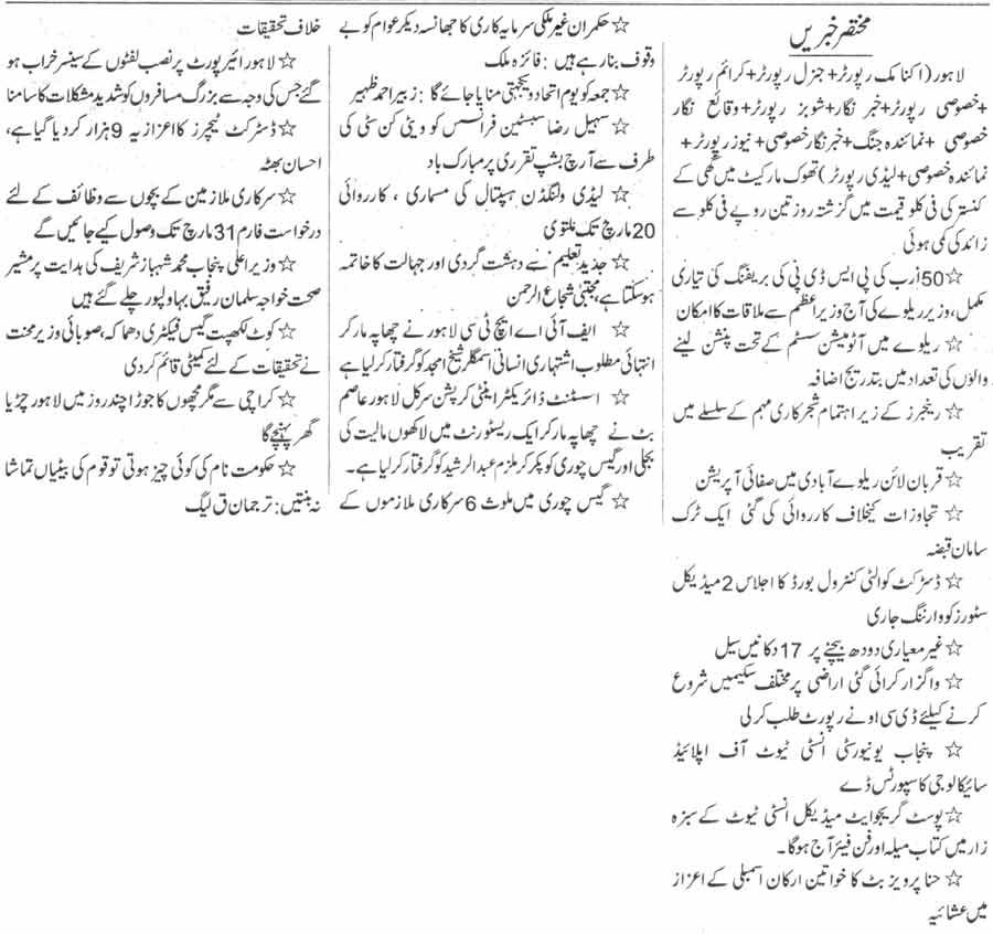 Mustafavi Student Movement Print Media Coverage Daily Jang Page-5