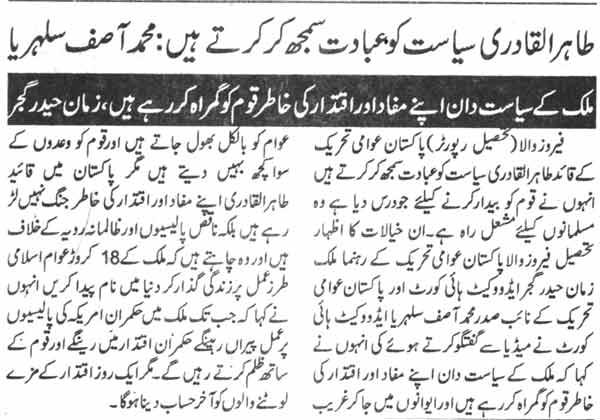 Mustafavi Student Movement Print Media Coverage Daily Jinnah Page-5
