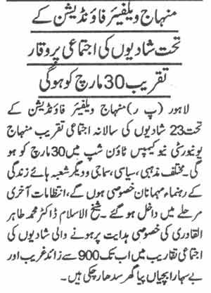 Pakistan Awami Tehreek  Print Media Coverage Daily Al sharaq Page-2