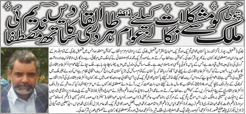 Mustafavi Student Movement Print Media Coverage Daily Awaz e Qusoor