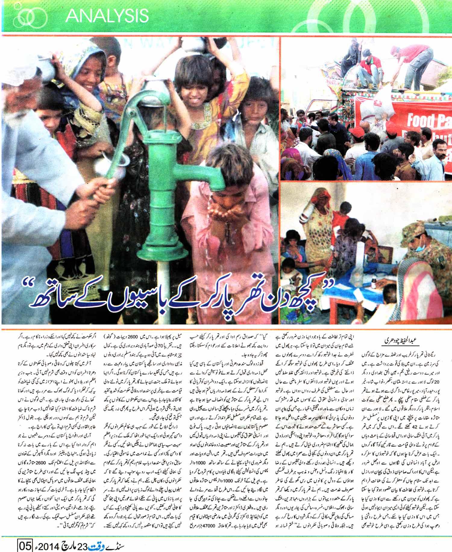 Mustafavi Student Movement Print Media Coverage Waqat Magzine