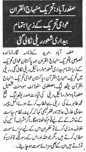 Mustafavi Student Movement Print Media Coverage Daily Jinnah Page-4