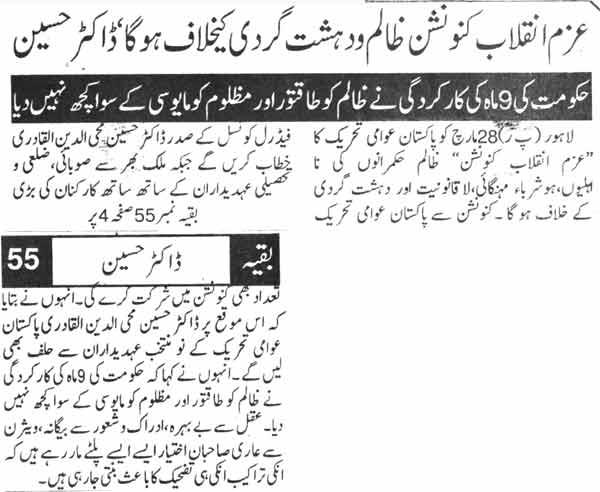 Mustafavi Student Movement Print Media Coverage Daily Din Page-12