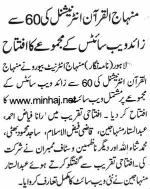 Mustafavi Student Movement Print Media Coverage Daily Jehan-e-Pakistan Page-4