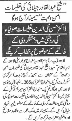 Mustafavi Student Movement Print Media Coverage Daily Alshraq Page-2