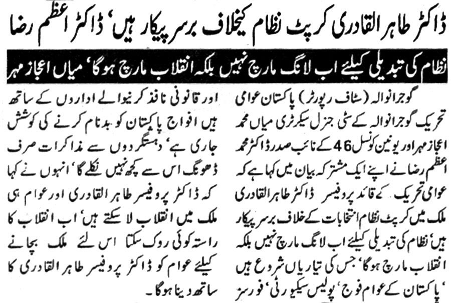 Mustafavi Student Movement Print Media Coverage Daily Samaj Gujranwal