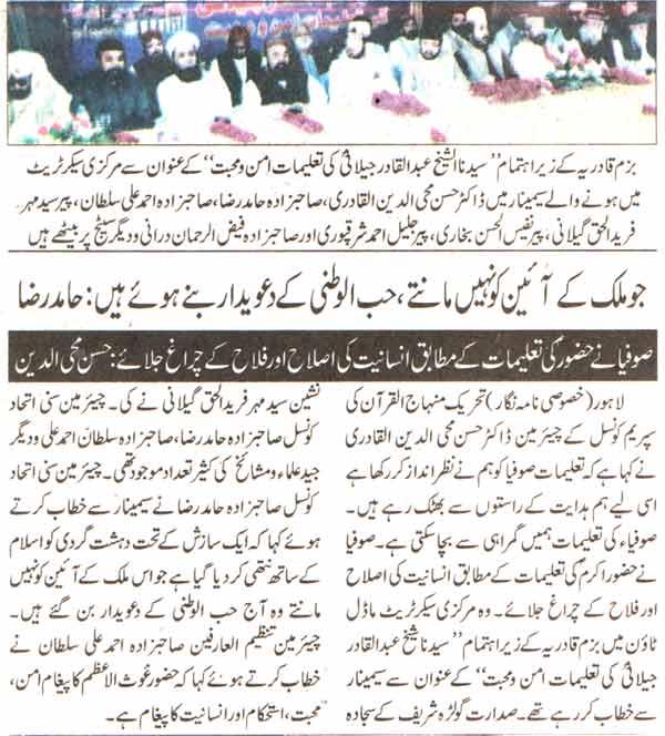 Mustafavi Student Movement Print Media Coverage Daily Nawaiwaqat page-2