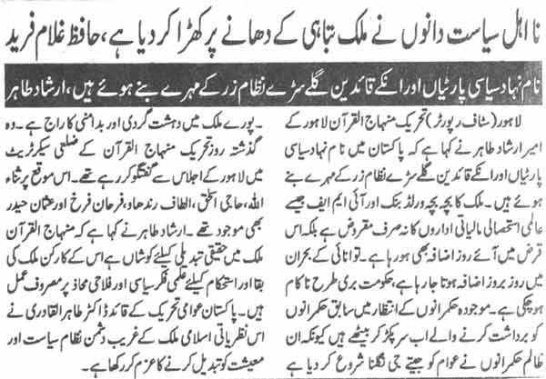 Pakistan Awami Tehreek  Print Media Coverage Daily Mashraq Page-6