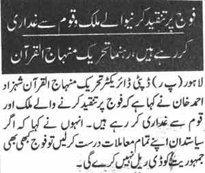 Mustafavi Student Movement Print Media Coverage Daily Awaz Page-2
