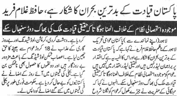 Mustafavi Student Movement Print Media Coverage Daily Jinnah Page-6