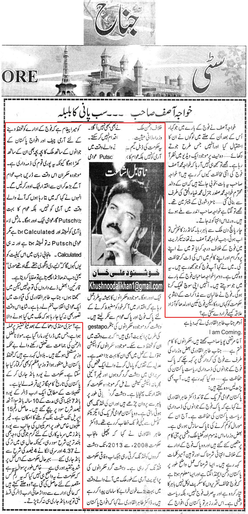 Mustafavi Student Movement Print Media Coverage Daily Jinnah (Khushnood Ali Khan)