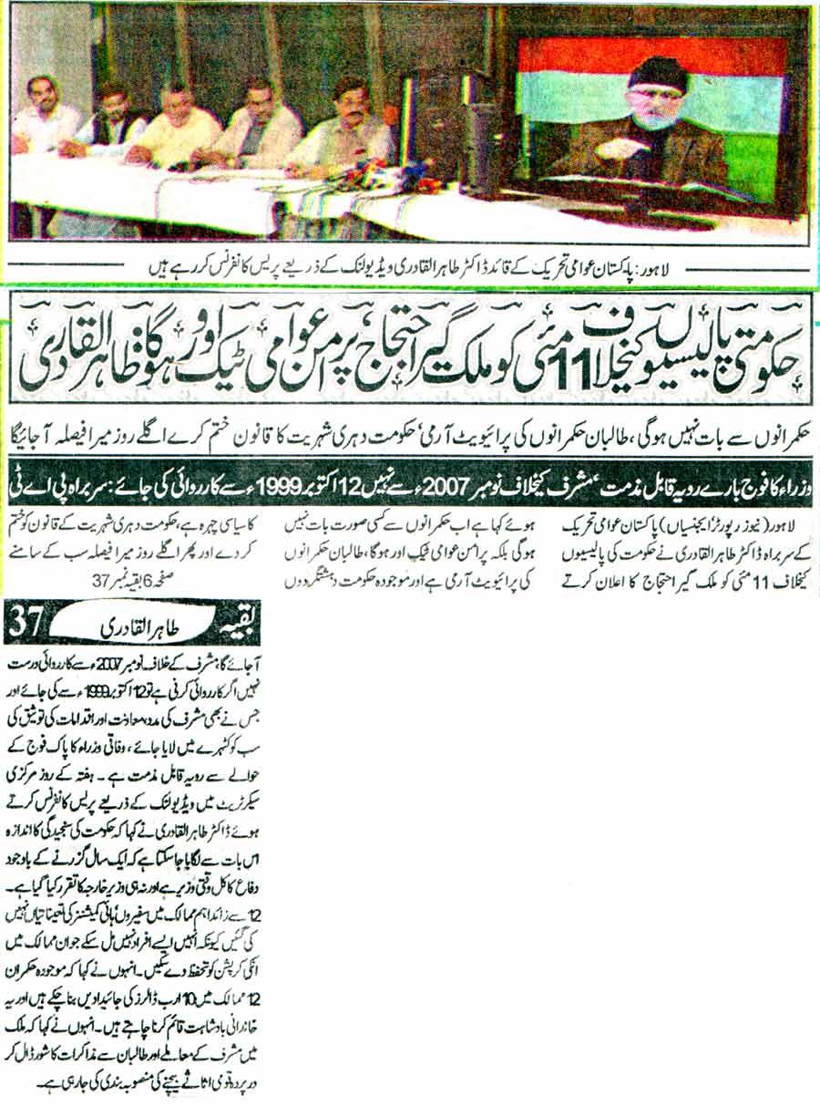 Print Media Coverage Daily Al sharaq Page-1