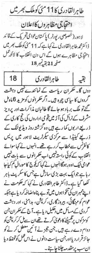 Print Media Coverage Daily Jang Page-1